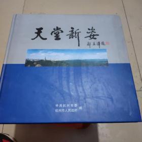 天堂新姿:杭州市十大工程建设成就巡礼:[图集]