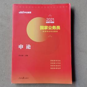 中公教育·2021全新升级版 国家公务员录用考试专业教材:申论
