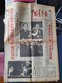 中国青年报(1993年3月28日)人大选出新领导人