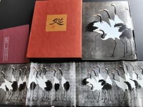 加山又造1988 八开33作品精印 瑕疵特价 村越画廊屏风绘展 附赠《群鹤图》大拉页 日本现代工笔与书籍设计艺术