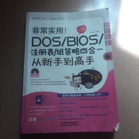 非常实用!DOS BIOS 注册表 组策略四合一从新手到高手