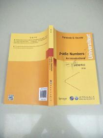p进数导论 第2版   原版内页干净扉页写名字