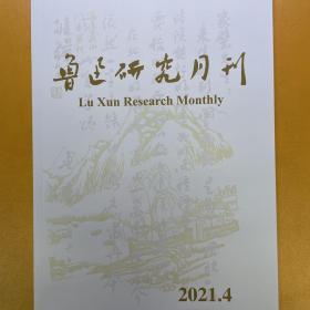 鲁迅研究月刊2021年第4期