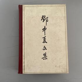 邓中夏文集 1983精装版