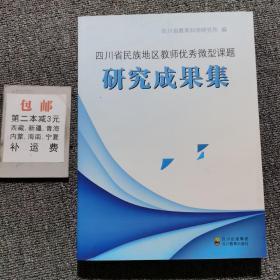 四川省民族地区教师微型课题研究成果集