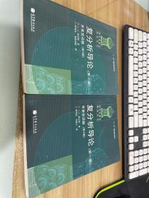 俄罗斯数学教材选译·复分析导论(第1卷):单复变函数(第4版)+(第2卷)两本合售