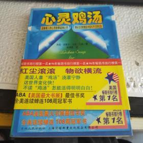 心灵鸡汤:世界畅销书译丛
