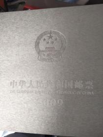 2009年邮票年册 看图附送