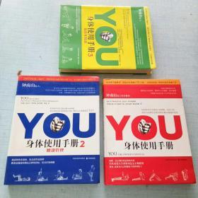 YOU:身体使用手册1.2.3 [A16K----27]
