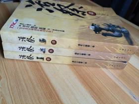 活祭(1-3 全三册)