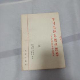 学习毛泽东哲学思想,介绍毛泽东同志的八篇著作