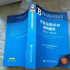 形象危机应对蓝皮书:形象危机应对研究报告(2013-2014)(2014版) 实物拍图 现货 无勾画