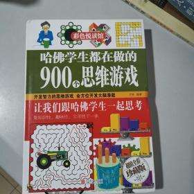 彩色悦读馆:哈佛学生都在做的900个思维游戏(超值全彩珍藏版)