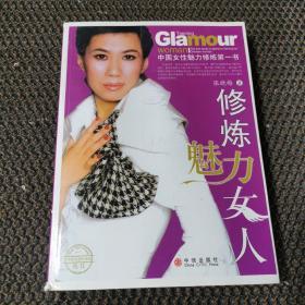 修炼魅力女人:中国女性魅力修炼第一书