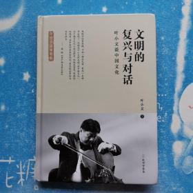 文明的复兴与对话:叶小文谈中国文化【作者签赠本】