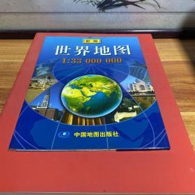 新编世界地图(1:33000000)
