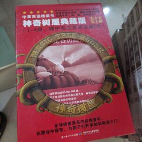 神奇树屋01(典藏版)-恐龙谷历险记