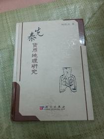 先秦货币地理研究