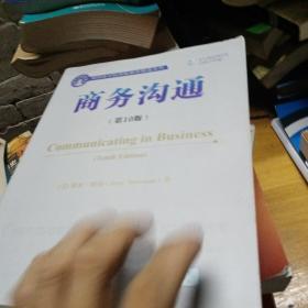 商务沟通(第10版)/美国商学院原版教材精选系列