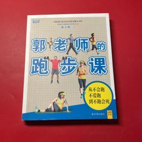 郭老师的跑步课:台湾超级马拉松之父教你 最适合中国跑者自学自练的跑步教练指导书