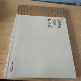 朱棠溪书法作品集