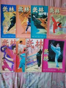 武林1998年1、2、3、6、8、10、11、12(8本合售)