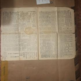 学生周报 中华民国三十七年五月二十四日 一页