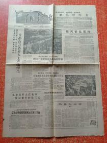 中国青年报 1989年5月18日
