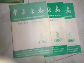 中医书籍《中医杂志(1980年3册、1994年缺第2、9、10册、1995年全、1996年全、1997年缺第12期、1998年缺第1期、1999年缺1、2、4、5册)》共66册不同合售!铁橱西6--6
