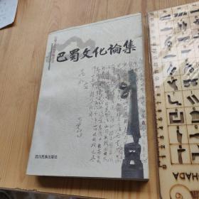 巴蜀文化论集