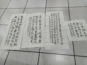 王凯书法作品四幅(2011年书法报社参赛作品)