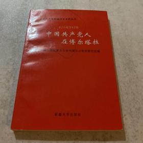 《抗日战争时期:中国共产党党人在博尔塔拉》
