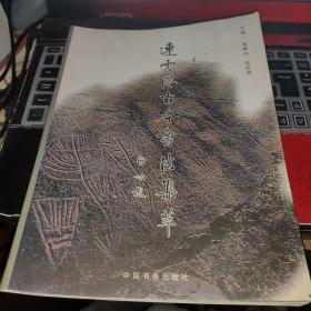 连云港古今书法集萃