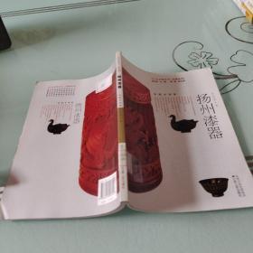 扬州漆器:彩色图文版