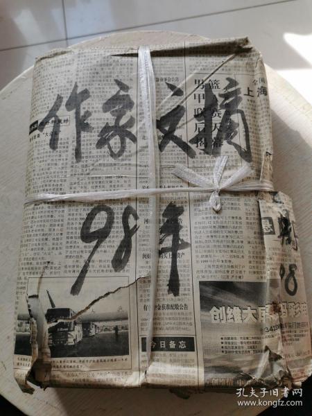 作家文摘 报纸1998年全(个人珍藏!~)