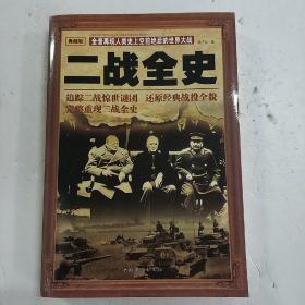 二战全史(典藏版)  (平装大厚本   正版新书现货 )