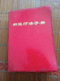 文革带语录医学书。新医疗法手册。武汉部队后勤卫生部。一九七o年五月。湖北人民出版社。