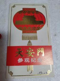 天安门参观纪念(1991、2、9)