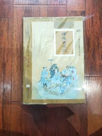 中华古典文学名著注音全本:绣像西游记(套装全三册)