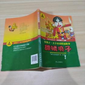 胡桃夹子(好孩子.大字童话桂冠故事7-9岁)