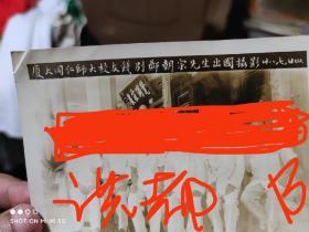 民国老作品(厦大同仁师大校友饯别郑朝宗先生出国摄影、民国三十八年七月二十四日)