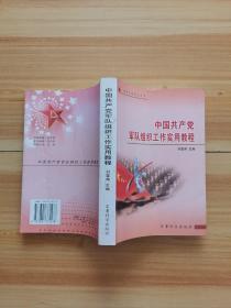 中国共产党军队组织工作实用教程