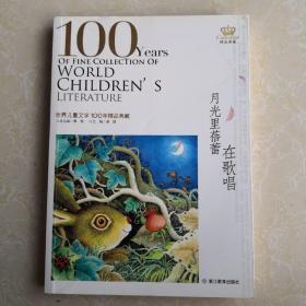 世界儿童文学100年:月光里蓓蕾在歌唱