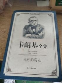 卡耐基全集 3册合售(全7册)