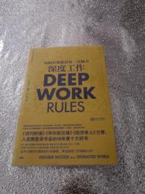 深度工作: 如何有效使用每一点脑力