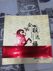 金猴送福--齐白石十二生肖电话卡