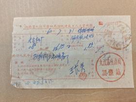 江西省九江市劳动局调配建筑工人工资收据