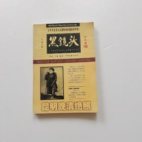 黑镜头(昆明晚清绝照1896-1904)