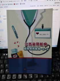 江西省肾脏病疑难病例集锦 第一册、第二册