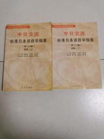 中日交流标准日本语自学指南(修订版)初级  上下册